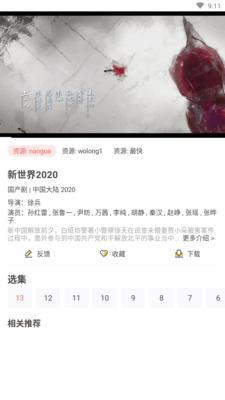 红椒影视清爽版游戏截图(2)