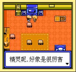 口袋怪兽 钻石版手机版游戏截图(1)