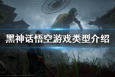 《黑神话悟空》游戏类型介绍 游戏是什么类型