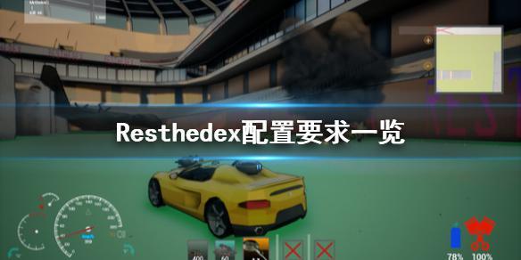《Resthedex》配置要求是什么?配置要求一览