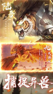 神兽收集录游戏截图(1)