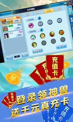 五岳乾坤满V版游戏截图(2)