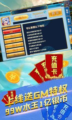 五岳乾坤(送GM千充)游戏截图(3)