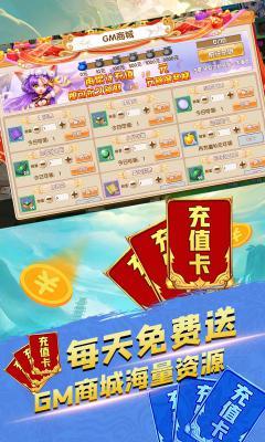 五岳乾坤(送GM千充)游戏截图(5)