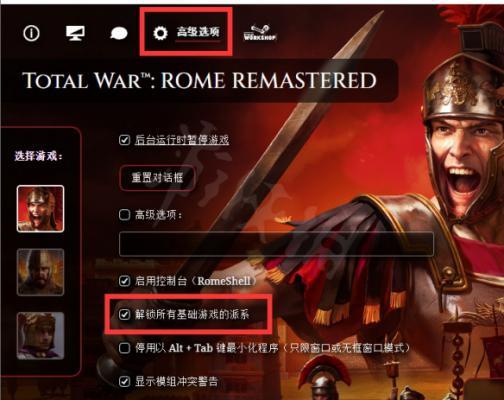 《罗马全面战争重制版》怎么解锁全派系 全派系解锁方法