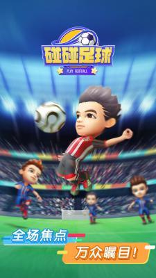 碰碰足球游戏截图(1)