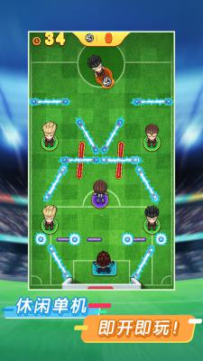 碰碰足球游戏截图(2)