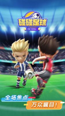 碰碰足球游戏截图(3)
