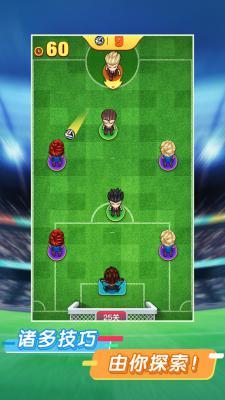 碰碰足球最新版游戏截图(4)