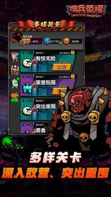 佣兵荣耀最新版游戏截图(3)