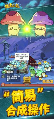 精灵小队手机版游戏截图(3)