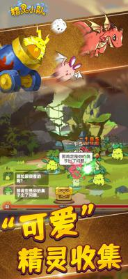 精灵小队最新版游戏截图(1)