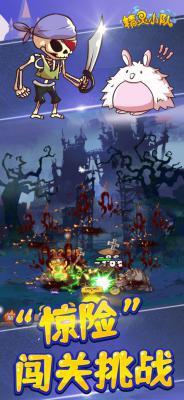 精灵小队最新版游戏截图(2)