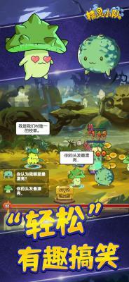 精灵小队最新版游戏截图(5)
