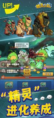 精灵小队正式版游戏截图(4)