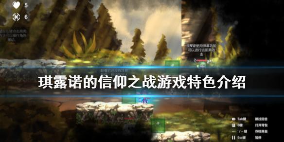 《琪露诺的信仰之战》好玩吗?游戏特色介绍