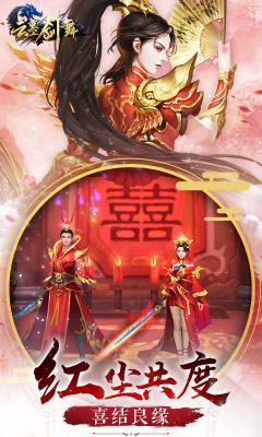 云墨剑舞(上仙送福 利)游戏截图(3)