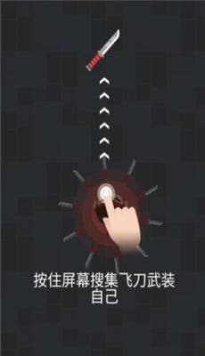 王牌飞刀手游戏截图(3)