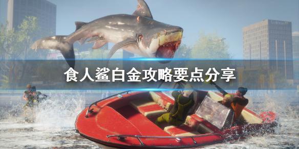 《食人鲨》白金攻略要点分享 Maneater怎么达成白金?