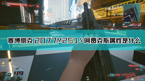 《赛博朋克2077》M251S 阿贾克斯枪械图鉴